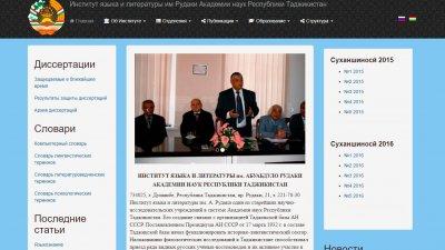 Институт языка и литературы им. А. Рудаки Академии наук Республики Таджикистан
