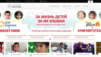 «Дилсӯзӣ» — благотворительный фонд