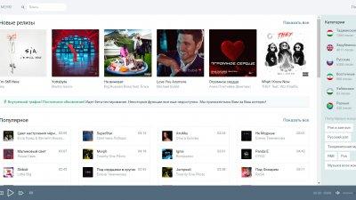 «MP3» — поиск и прослушивание музыки