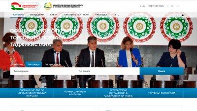 «Торговый Портал Таджикистана»