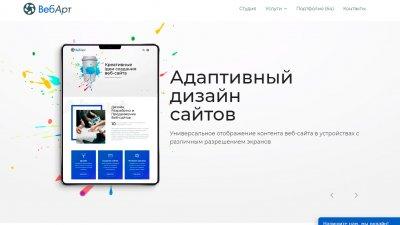 «ВебАрт» — студия Веб-дизайна