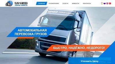 «Умед Транс Логистик» — транспортно-логистическая компания