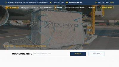 «Dunyo Cargo» — транспортно-логистическая компания