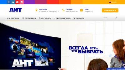 «АНТ» — кабельное телевидение