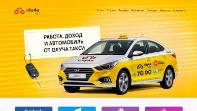 «Olu4a Taxi» — сервис такси