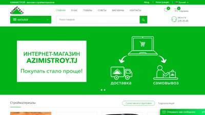 «Azimi Stroy» —  магазин стройматериалов
