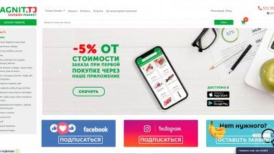 «Magnit» — онлайн-маркет