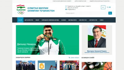 Национальный олимпийский комитет Республики Таджикистан