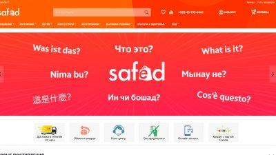 «Safed» — онлайн-маркет