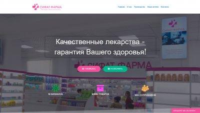 ООО «СИФАТ ФАРМА» — фармацевтическая компания