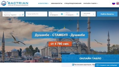 «Бактриан» — агентство по продаже авиабилетов