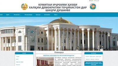 «Кумитаи ичроияи хизби халкии демократии Точикистон дар шахри Душанбе»