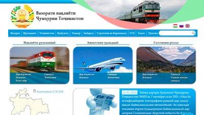 «Министерство транспорта Республики Таджикистан»
