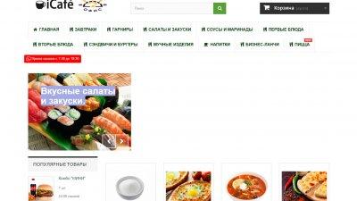 «iCafe» — доставка еды на дом и офис в городе Душанбе