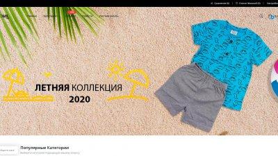 «Omil.Shop» — онлайн-магазин