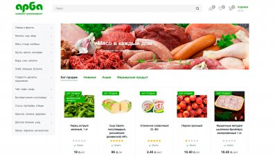 «Арба» — быстрая доставка продуктов в Худжанде