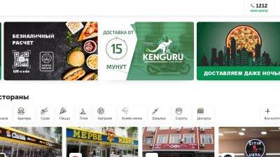 «Kenguru» — служба доставки