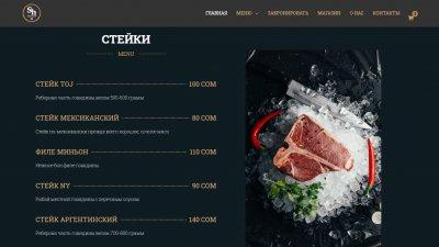 «Steak House» — ресторан в Душанбе