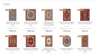 «Kolin» — интернет-магазин ковров