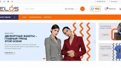 «Gelos» — интернет-магазин одежды