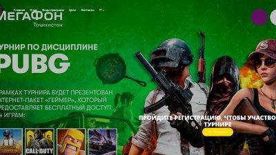 «eGames » — Федерация киберспорта Таджикистана