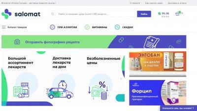 «Salomat» — интернет-аптека