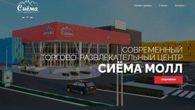 «Сиёма Молл» — торгово-развлекательный центр